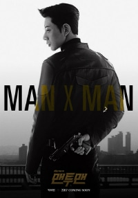 Man To Man (2017) Ghost agent K