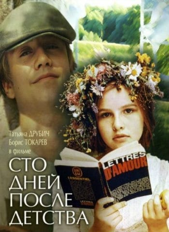 100 Days After Childhood - Russian Films