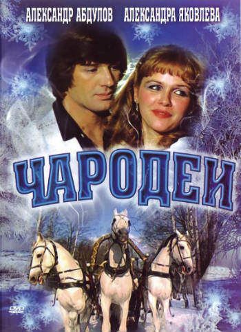 Wizards - Russian Films