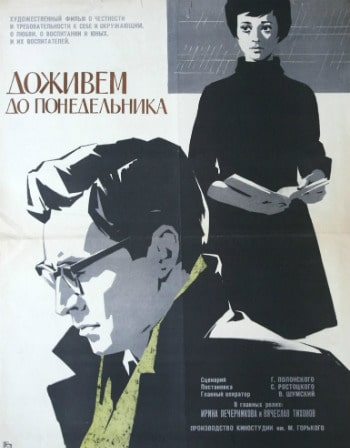 We'll Live Till Monday - Russian Films