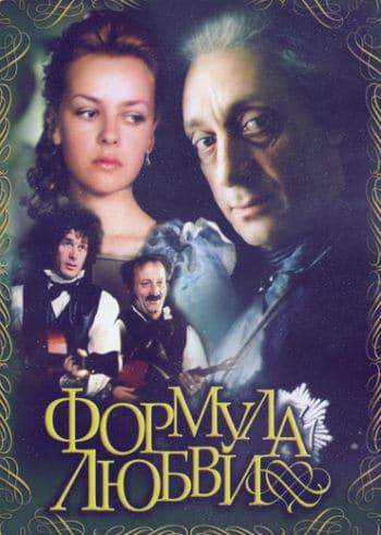 Russian film bet on love hans betting eeftink rensing figure