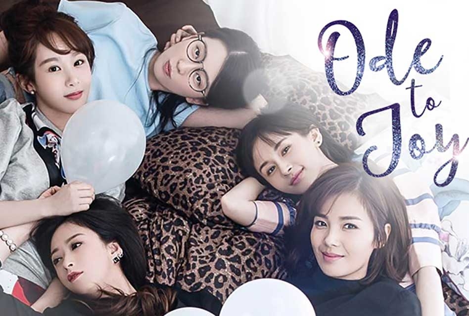 Ode to Joy Review – A Must-See Chinese Drama About Five Different Women, Life, and Romance