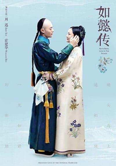 Ruyi poster