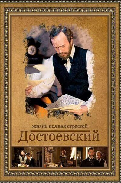 dostoevsky tv poster